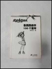 中学教材全解:七年级语文(上)