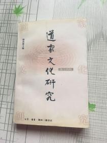 道家文化研究(第十四辑)