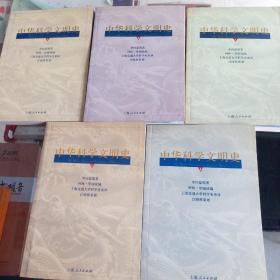《中华科学文明史》。1一5