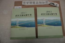 2013武汉交通运输年鉴