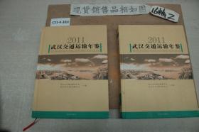 武汉交通运输年鉴-2011