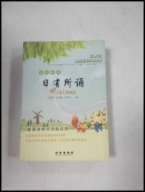 ER1014201 亲近母语·日有所诵第3版小学六年级
