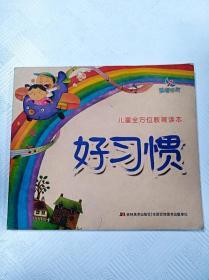 儿童全方位教育读本·好习惯