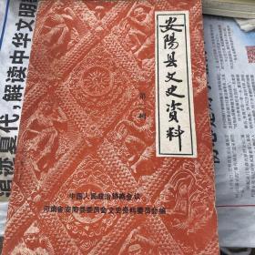 安阳县文史资料第二辑