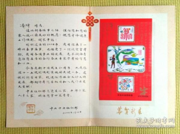 中共中央组织部贺年卡(中国社会科学院数学所所长冯琦旧藏)