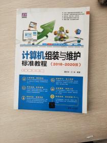 计算机组装与维护标准教程(2018-2020版)/清华电脑学堂