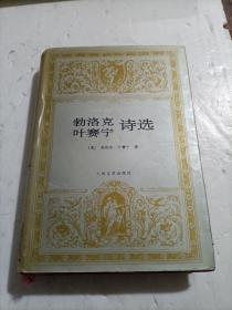 勃洛克叶赛宁诗选 (世界文学名著文库) 精装一印,5000册!