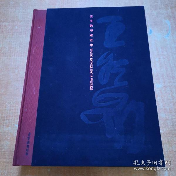 王冬龄书法艺术