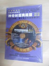 中英双语桥梁书:神奇树屋典藏版  (有声书第5辑):17-20册  赠中英文双语原版CD      全新塑封