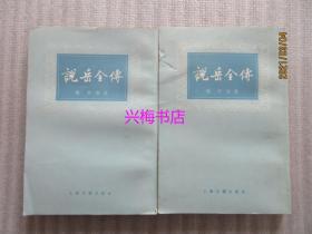 说岳全传(上下册)——钱彩等著,董天野绘图(1979年1版1印)