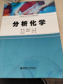 高职高专化学化工类规划教材:分析化学