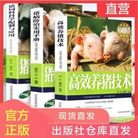 正版高效养猪技术猪病防治实用手册猪饲料配方养殖技术书籍大全