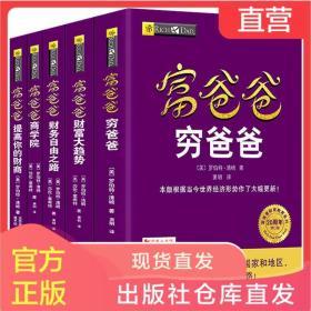 穷爸爸富爸爸正版财商经济投资方法个人财务管理企业理财技巧书籍