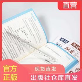 正版现货给孩子的数学三书全三本刘薰宇著原来数学可以这样学书