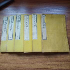 孔网稀少    和刻本  《近世诸家史论抄 》6册全    日本古代历史人物论,明治11年(1878年)出版
