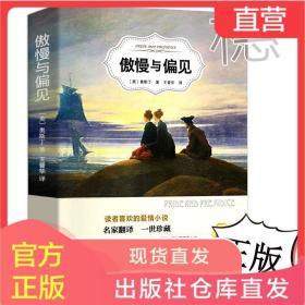 傲慢与偏见中文版书籍正版奥斯丁著经典世界名著外国文学畅销书