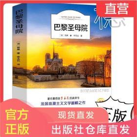 巴黎圣母院雨果原版原著全译本青少年小学初高中生语文课外阅读书