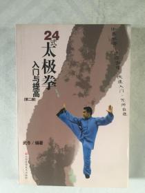 24式太极拳入门与提高(第2版)
