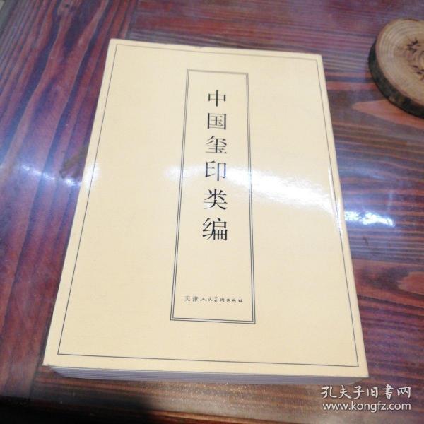 中国玺印类编