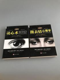 微表情心理学、读心术(两本合售)