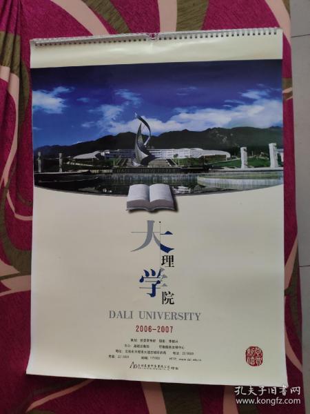 大理学院(2006—2007年挂历,大理学院(今大理大学)风光摄影13张全)