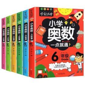 正版现货小学奥数思维训练举一反三学霸笔记1-6年级数学练习题书 全6册