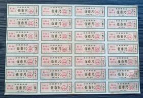 文革语录-江苏省布票-整版28枚-伍市尺