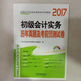 初级会计实务历年真题及考前预测试卷/2017初级会计师