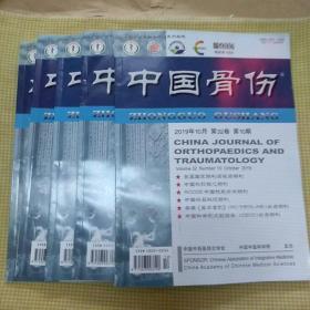 中国骨伤2019年  第32卷(6一10期)5本合售