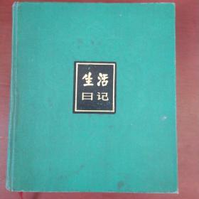 老日记本《生活日记》老日记本 硬精装 24开 风景插图 每页都有名人名言 上海书店出版 私藏 书品如图