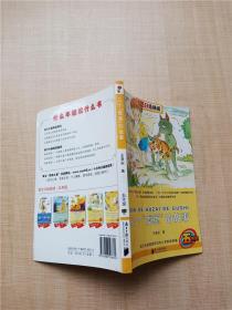南方分级阅读 三个虎崽的故事 五年级
