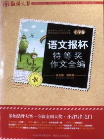 语文报杯特等奖作文全编(小学卷)