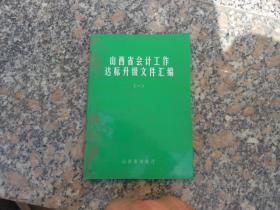 山西省会计工作达标升级文件汇编{一}