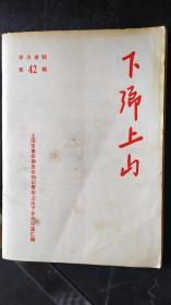 学习资料  第42辑【上山下乡】上海知识青年上山下乡办公室汇编