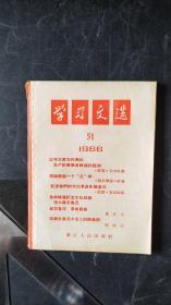 学习文选【1966--51】(纪念鲁迅)