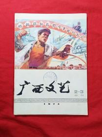 广西文艺(1974年2一3合订)(16开)