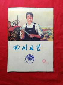 四川文艺(1975年11期)