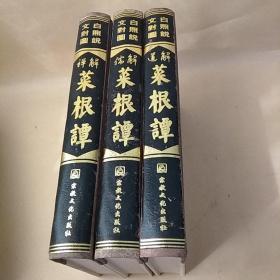 图说儒解菜根谭.文白对照图说(全3册)