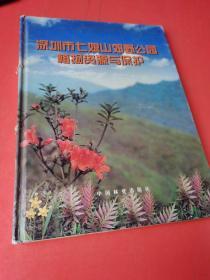 深圳市七娘山郊野公园植物资源与保护
