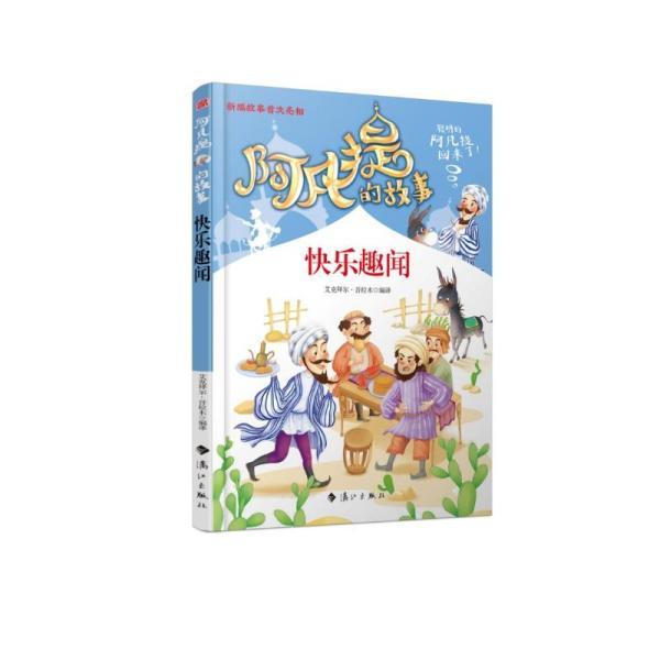 阿凡提的故事:快乐趣闻经典智慧故事书3-4-5-6年级小学生课外阅读书籍