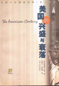 汉译大众精品文库 美国的兴盛与衰落