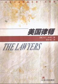汉译大众精品文库 美国律师