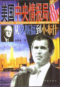 美国中央情报局:从罗斯福到小布什