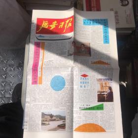 延安日报 1992年9月11日 年彩色版 稀有 全网唯一