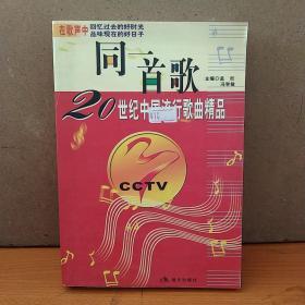 同一首歌(20世纪中国流行精品)