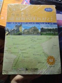 柏林广场2(新版)学生用书,联系手册,词汇手册三册合售