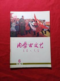 内蒙古文艺(1976年6)