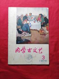 内蒙古文艺(1974年3期)