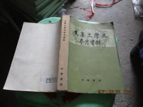 先秦文学史参考资料 中华书局   80-3号柜
