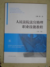 人民法院法官助理职业技能教程(第二版)